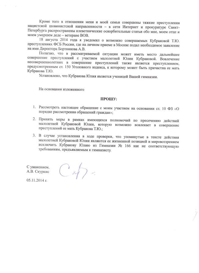 Карачевцев - Кубракова 2 стр.