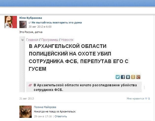 Юля Кубракова - ФСБ