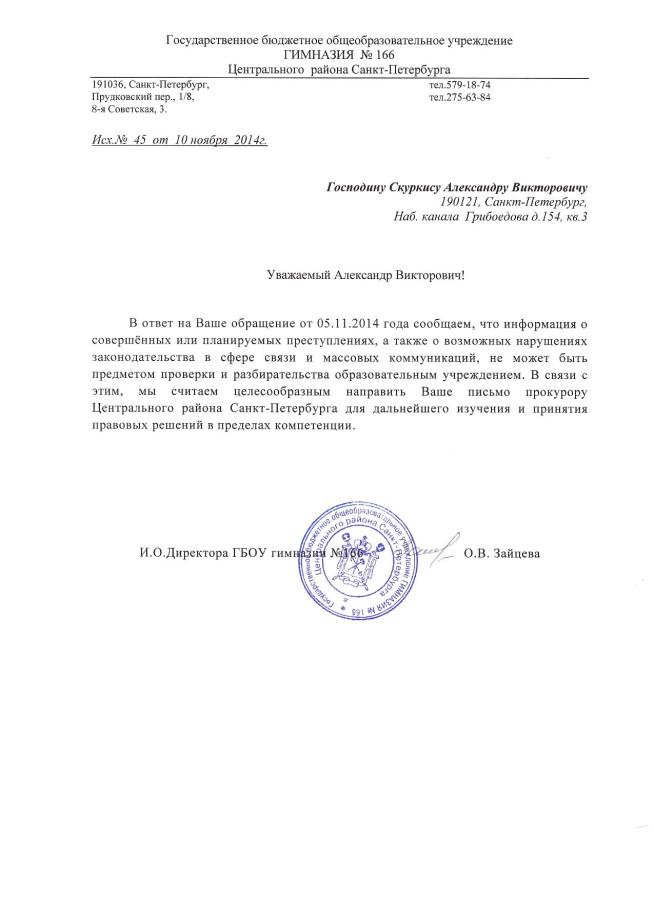 Зайцева - Кубракова