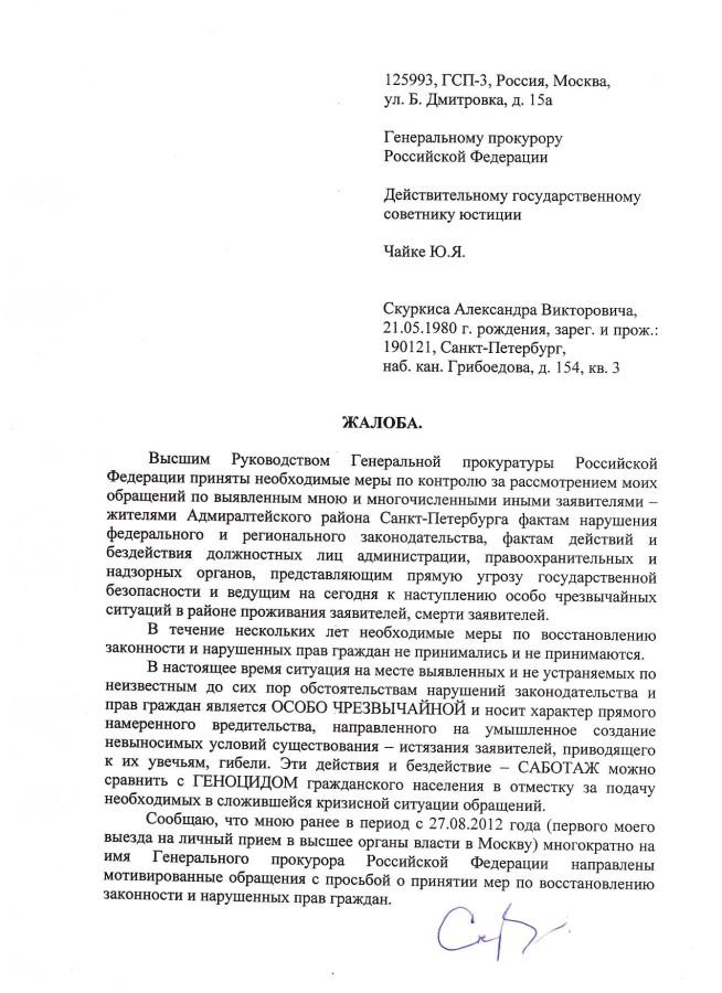 Жалоба Генеральному от 21.02.14 г. - 1 стр.