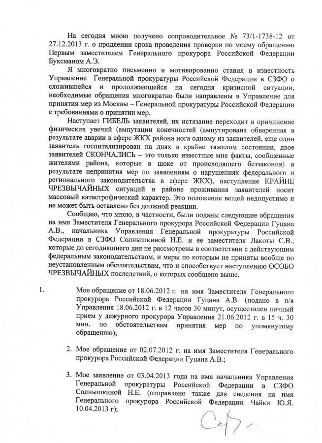 Жалоба Генеральному от 21.02.14 г. - 2 стр.