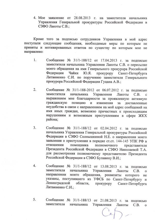 Жалоба Генеральному от 21.02.14 г. - 3 стр.