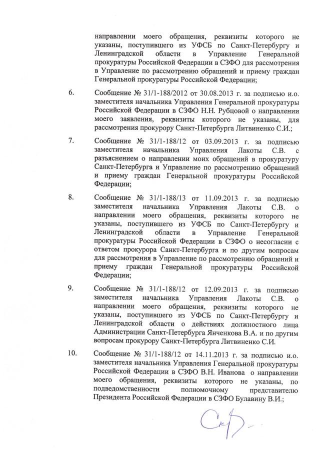 Жалоба Генеральному от 21.02.14 г. - 4 стр.