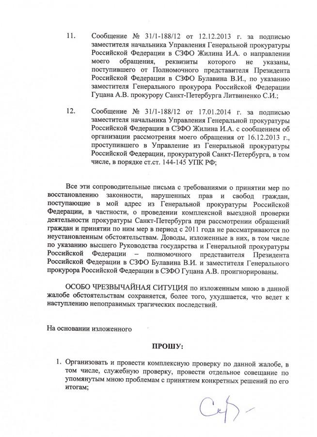 Жалоба Генеральному от 21.02.14 г. - 5 стр.