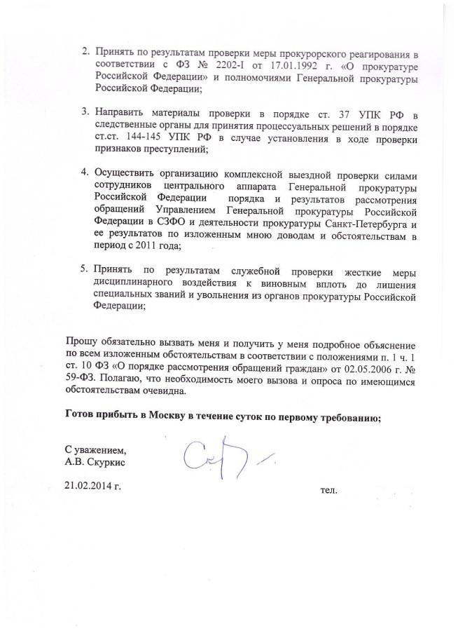 Жалоба Генеральному от 21.02.14 г. - 6 стр.