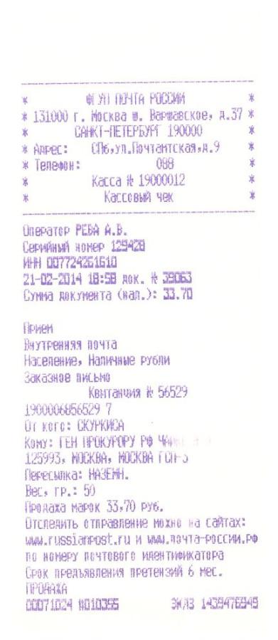 Квитанция Генеральному от 21.02.14 г.