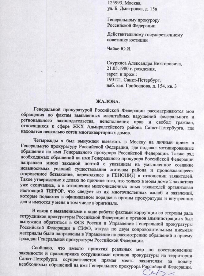 Генеральному по Пыхтыревой 1 стр.