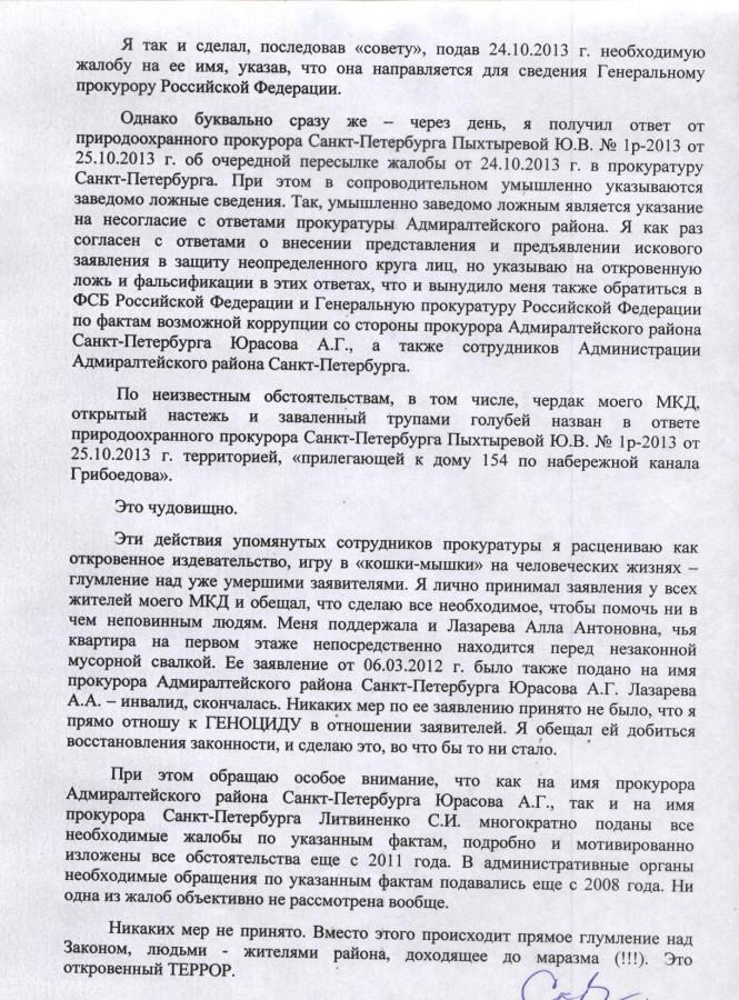 Генеральному по Пыхтыревой 3 стр.