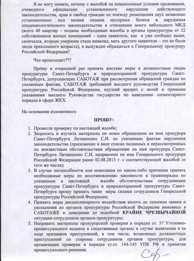 Жалоба Генеральному на Пыхтыреву 4 стр.
