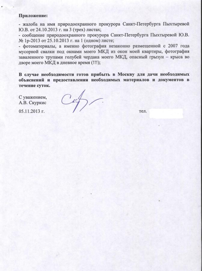 Жалоба Генеральному на Пыхтыреву 5 стр.
