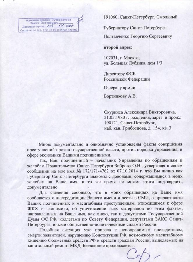 Полтавченко 05.11.2014 года.jpg