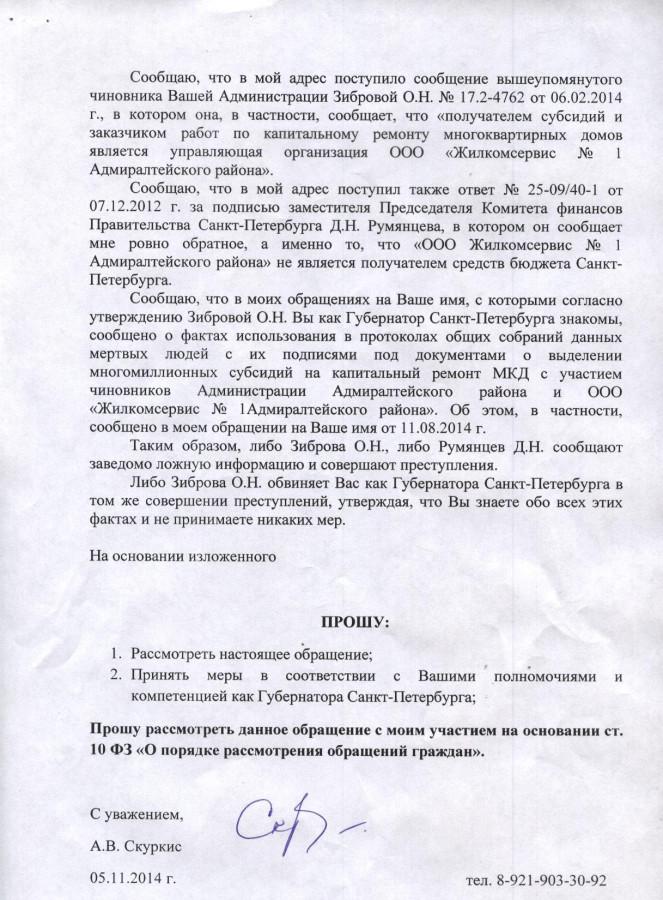 Полтавченко 05.11.2014 года 2 стр..jpg