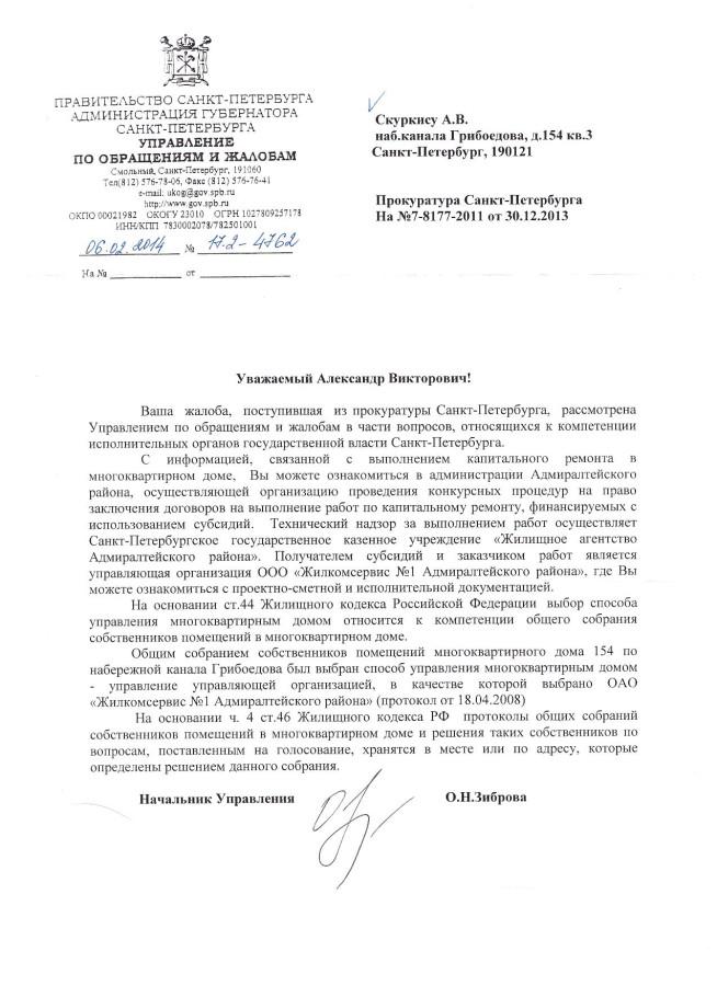 Зиброва 06.02.14 г. субсидии в ЖКС.jpg