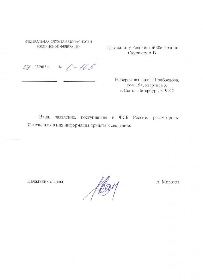 ФСБ Морозов для сайта и ЖЖ.jpg