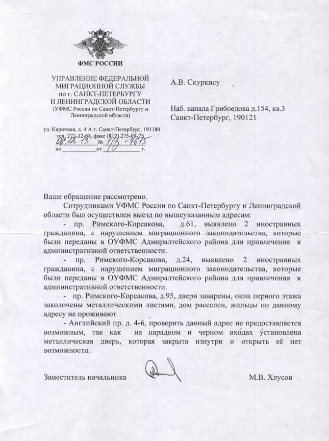 УФМС Хлусов.jpg