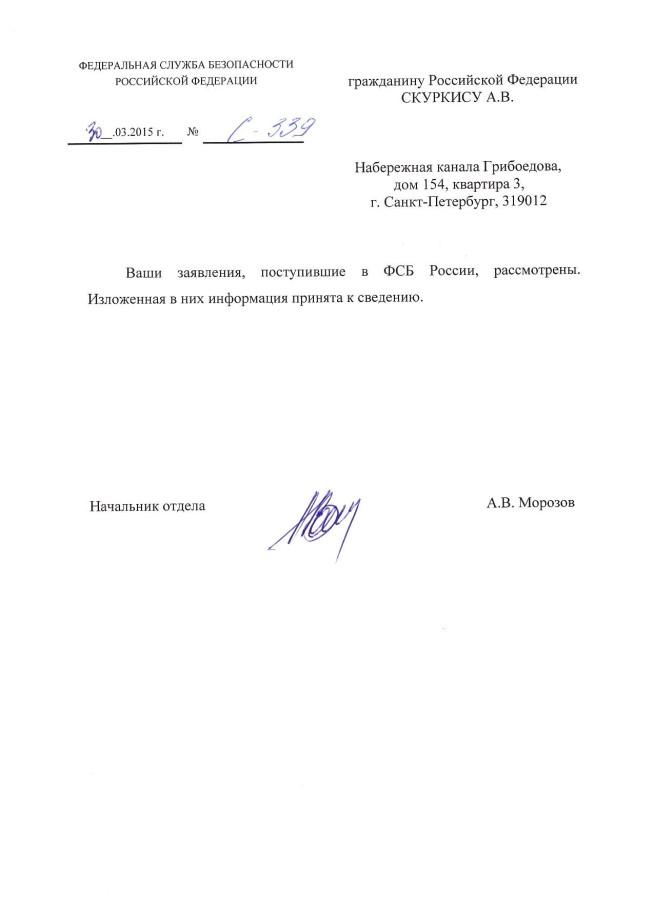 ФСБ Морозов 339.jpg