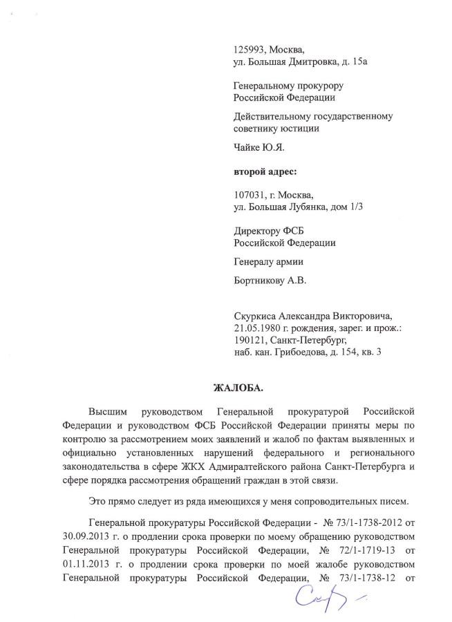 Главное управление фсб россии жалобы