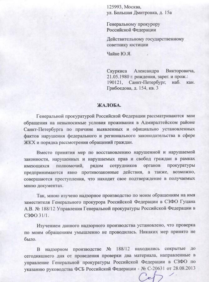 Письмо о газификации деревни