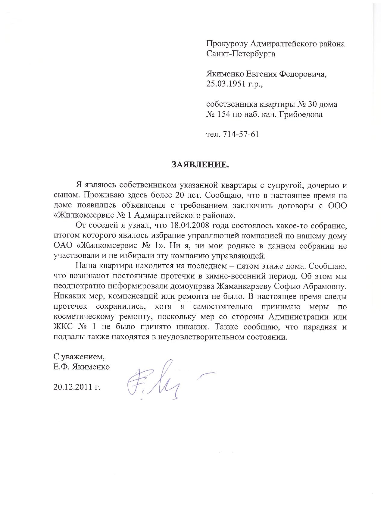 Заявление Якименко.JPG