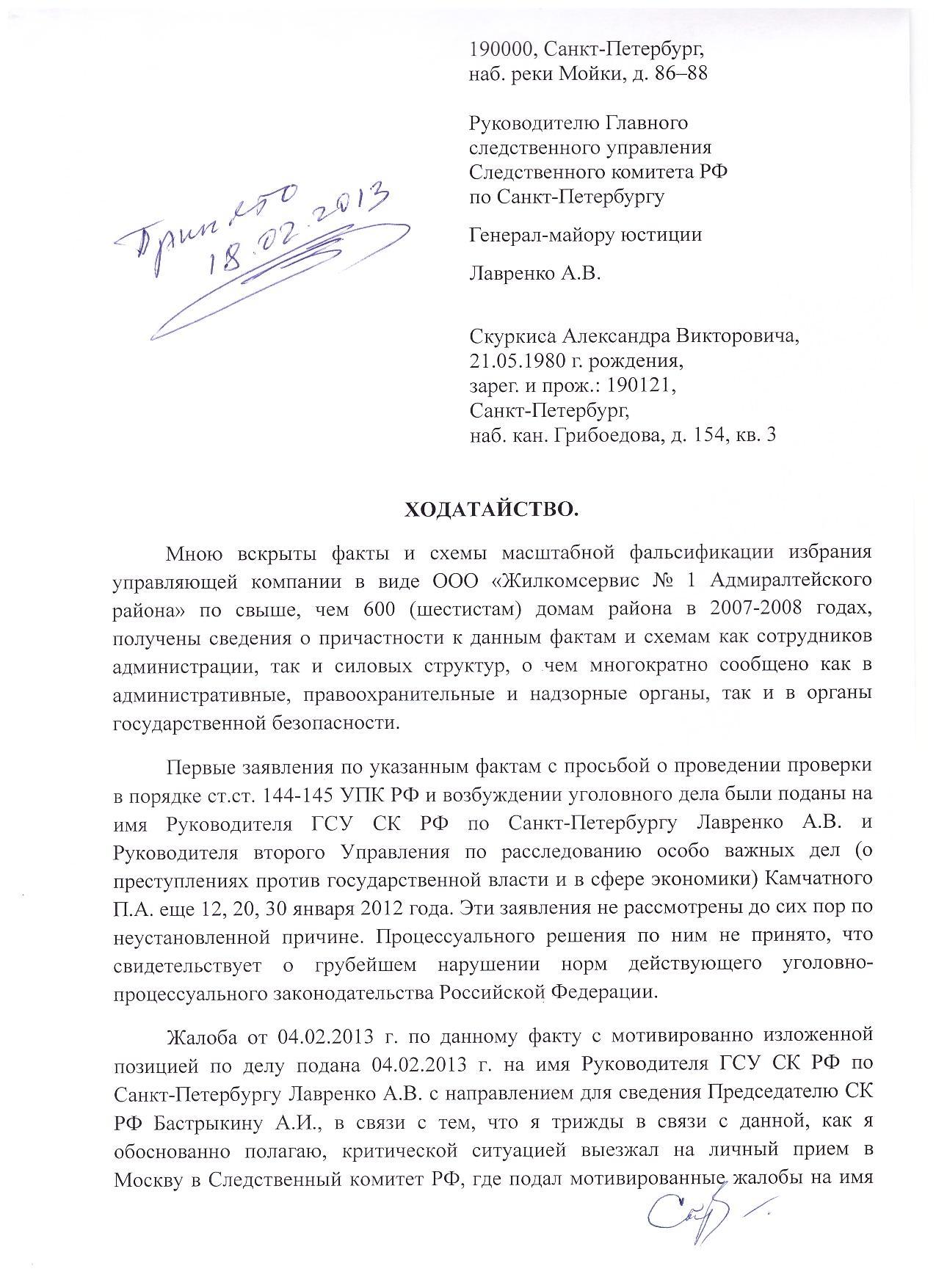 Ходатайство о вызове Янченкова от 18.02.13 г. 1 с..JPG