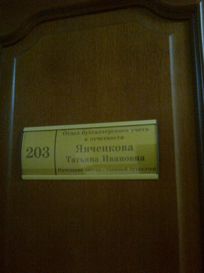 Картинки по запросу вход к янченковой