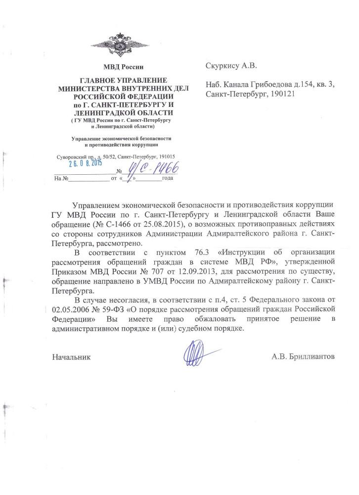 Приказ о едином учете преступлений — российская газета.