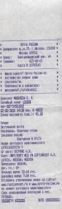 Квитанция заявление Бортникову 05.02.2015 г..jpg