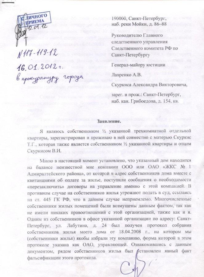 Совета Статья 144 145 упк рф что грозит табло значилось: