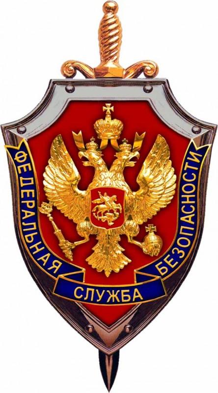 Эмблема ФСБ.jpg