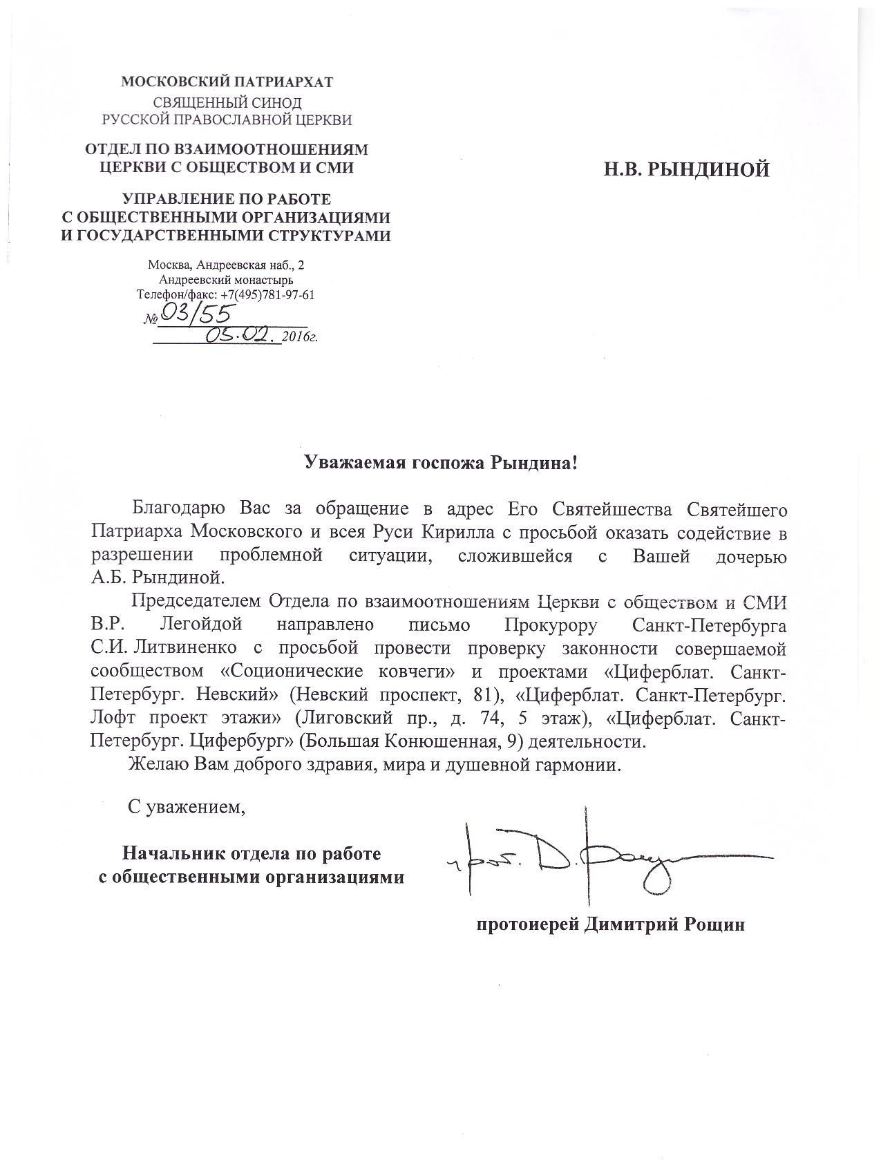 Запрос Московского Патриархата Литвиненко.jpg