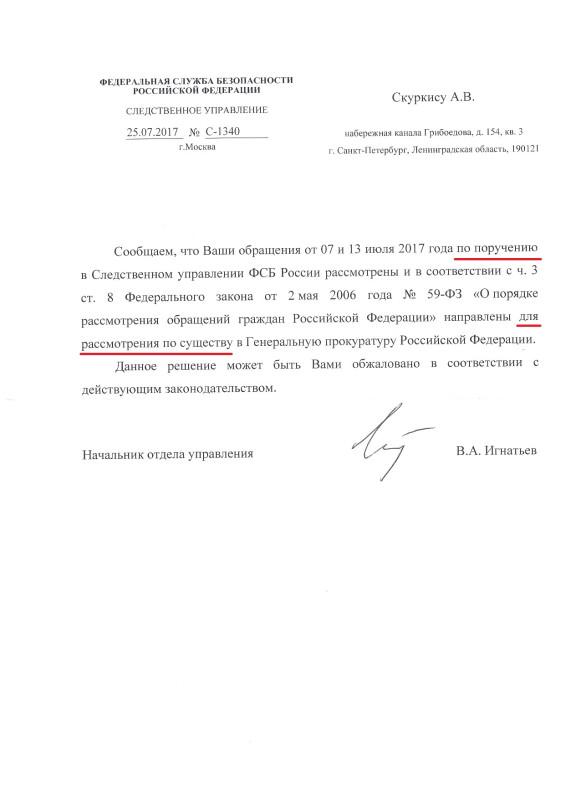 Поручение Бортникова.jpg