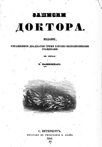 Малиновский .jpg