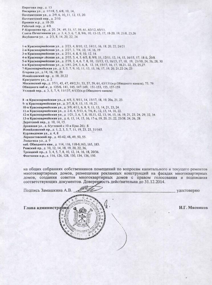 Доверенность Мясникова 1 стр..jpg