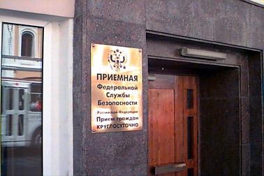 Приемная ФСБ.jpg