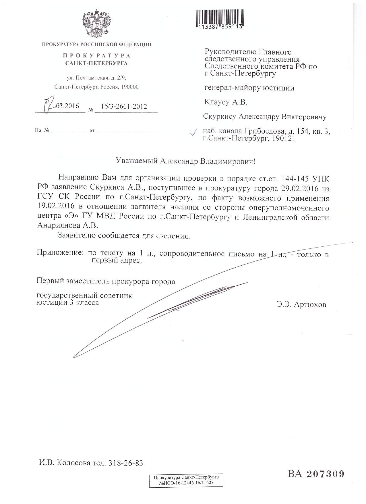 Артюхов-Клаусу-144-145.jpg