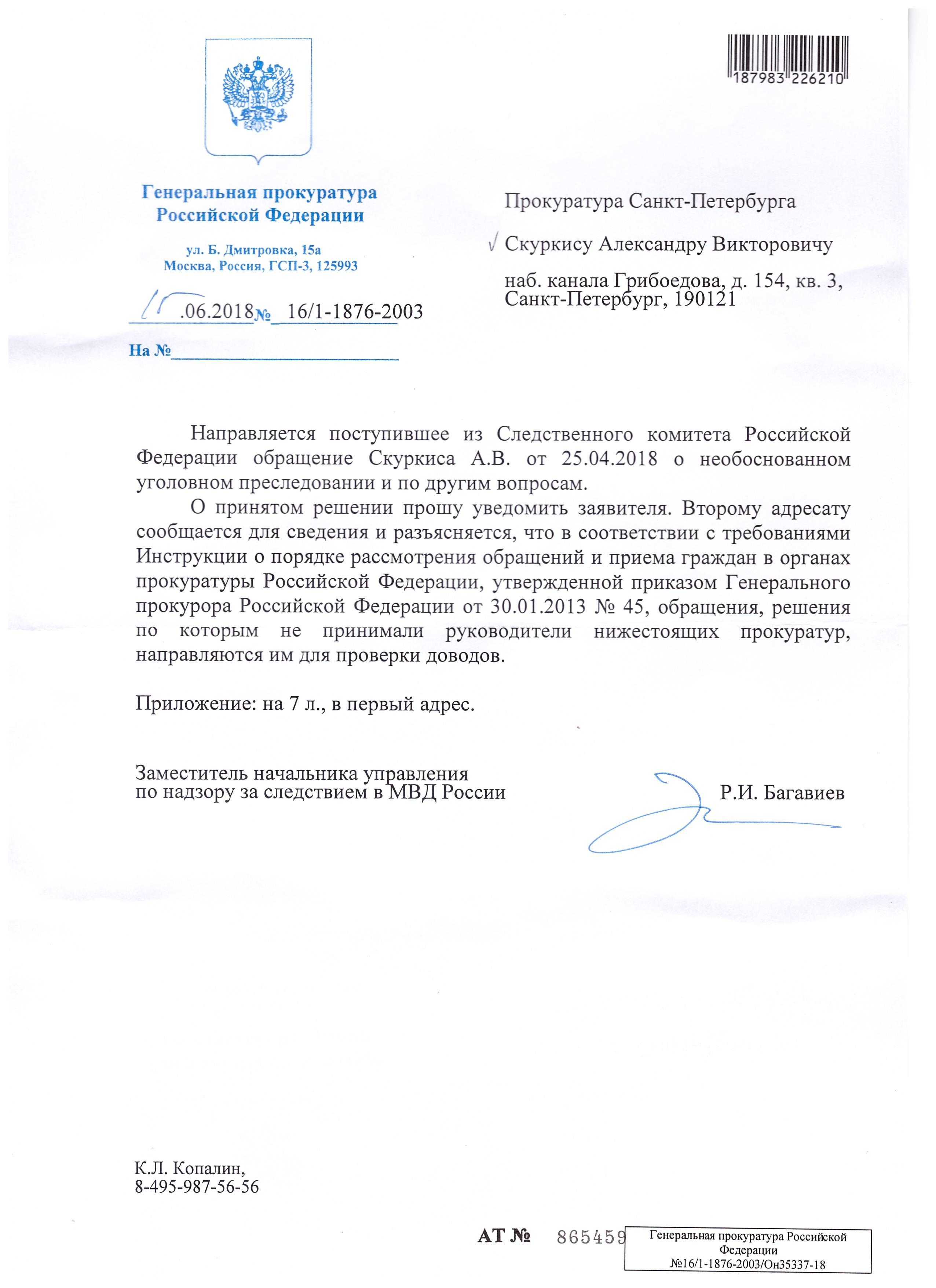 Инструкция по делопроизводству прокуратуры рф | ecgrafap | pinterest.