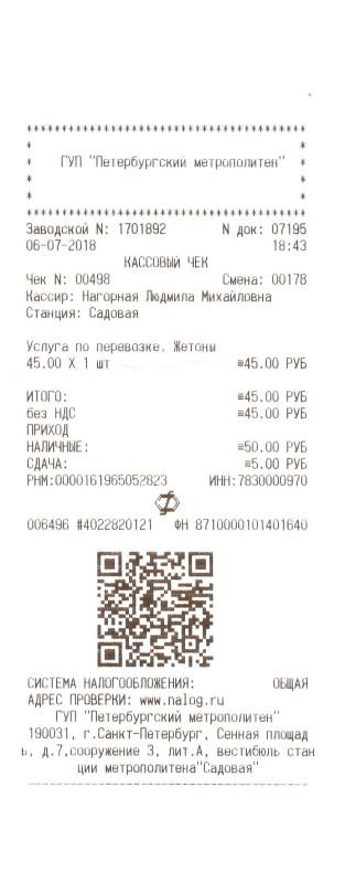 Кассовый чек метро.jpg