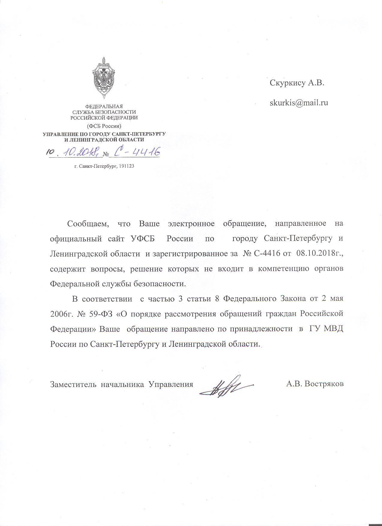 Умнов и Востряков.jpg