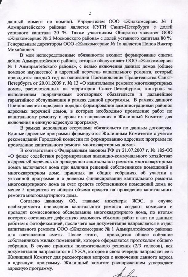 Солтанов Ильяс 2.jpg