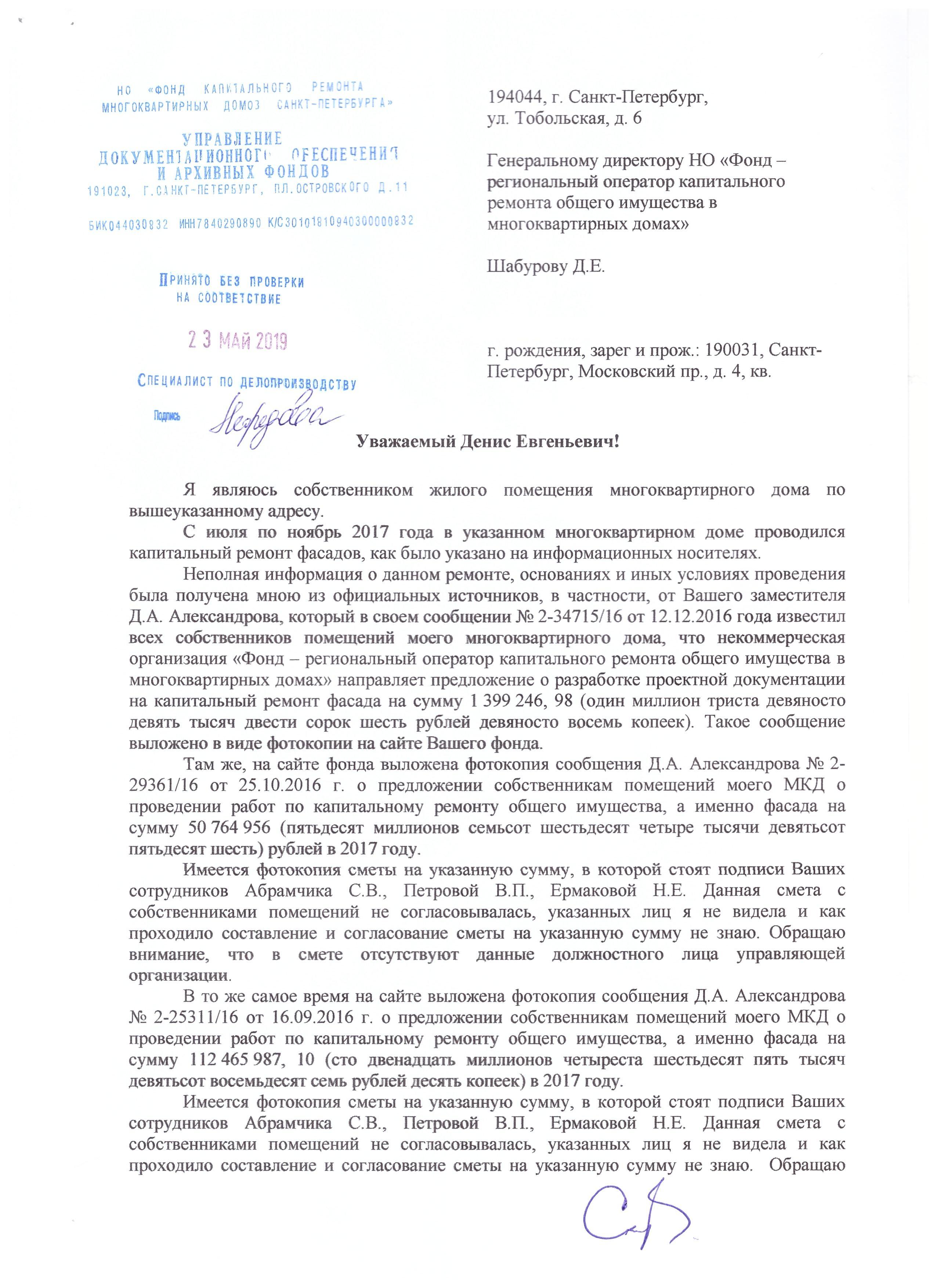 Шабуров Д.Е..jpg