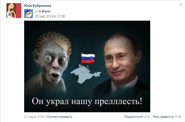 Кубракова глумится над Путиным.jpg