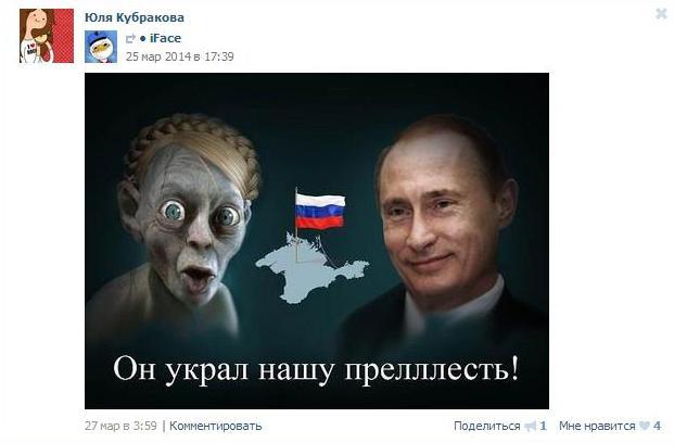 Кубракова Путин Украина.jpg