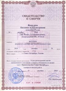 Свидетельство о смерти Яковлевой Е.А..jpg