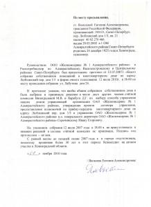 Литвиненко (2).jpg