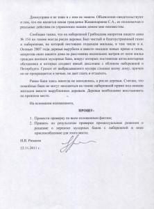 Воронцов А.В..jpg