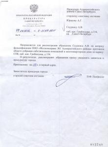 Сообщение Гусева О.Н. 30.07.2012.jpg