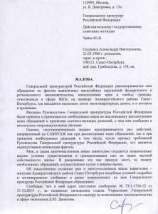Сообщение Данилова Д.Ю. 73.1-1738-12 от 31.10.2013 г. 1 стр..jpg
