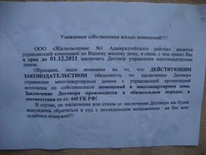 Протокол от 18.04.2008 г..jpg
