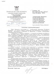 Винниченко Н.А..jpg