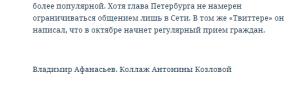 Невское время Полтавченко.png